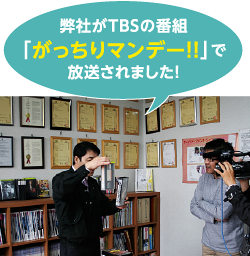 弊社がTBSの番組 がっちりマンデー!! で放送されました!