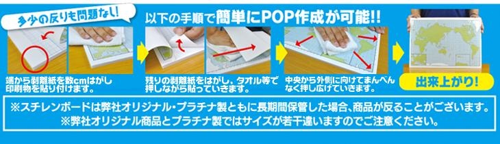 以下の手順で簡単POP作成!
